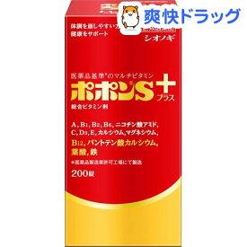 【第(2)類医薬品】ポポンSプラス(200錠)【ポポン】