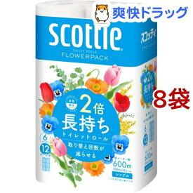 スコッティ フラワーパック 2倍長持ち トイレットペーパー 100mシングル(6ロール*8袋セット)【スコッティ(SCOTTIE)】
