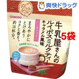 和光堂 牛乳屋さんシリーズ ルイボスミルクティー キャラメル味(220g*5コセット)【牛乳屋さんシリーズ】