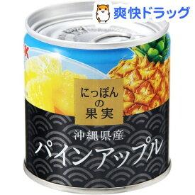 K&K にっぽんの果実 沖縄県産 パインアップル(110g)【にっぽんの果実】