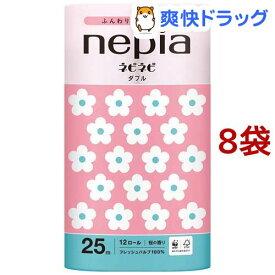ネピア ネピネピトイレットロール ダブル 桜の香り/桜色(25m*12ロール*8袋セット)【ネピア(nepia)】