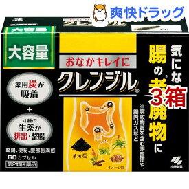 【第2類医薬品】クレンジル(60カプセル*3コセット)【クレンジル】