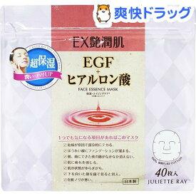 ジュリエットレイ 艶潤肌 フェイスマスク EGF+ヒアルロン酸(40枚入)【ジュリエットレイ】[パック]