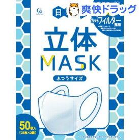 立体マスク ふつうサイズ(50枚入(25枚入*2組))