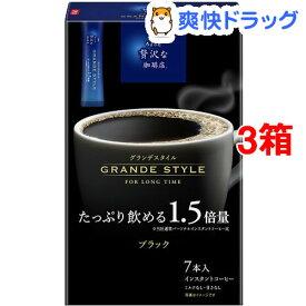 ちょっと贅沢な珈琲店 インスタントコーヒー グランデスタイル ブラック(7本入*3箱セット)