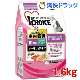 ファーストチョイス 高齢猫室内猫10歳以上 サーモン&チキン(1.6kg*8コセット)【dalc_1stchoice】【1909_pf01】【ファーストチョイス(1ST CHOICE)】[キャットフード]