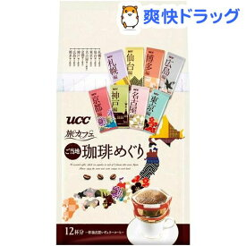 UCC 旅カフェ ドリップコーヒー ご当地珈琲めぐり(12杯分)【旅カフェ】