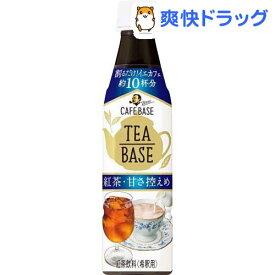 ボス カフェベース 紅茶ラテ(340ml*12本入)【ボス】