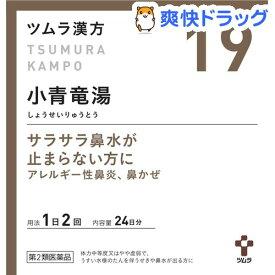 【第2類医薬品】ツムラ漢方 小青竜湯エキス顆粒(48包)【ツムラ漢方】