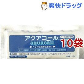 アクアコール(10g*10コセット)