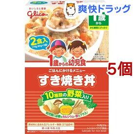 1歳からの幼児食 すき焼き丼(85g*2袋入*5コセット)【1歳からの幼児食シリーズ】