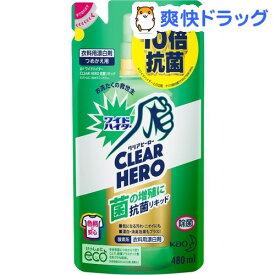 ワイドハイター 漂白剤 クリアヒーロー 抗菌リキッド 詰め替え(480ml)【ワイドハイター】