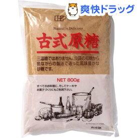 創健社 古式原糖(800g)