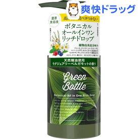グリーンボトル ボタニカルオールインワンリッチドロップ(110ml)【グリーンボトル】