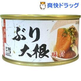 ぶり大根 味付(180g)【気仙沼ほてい】