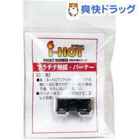 ポケットウォーマー アイホット専用 バーナー SA-9196(1コ入)