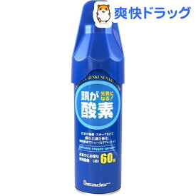 リーダー 携帯酸素スプレー(5L)【リーダー】