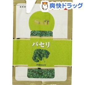 S&B パセリ 袋入り(2.5g)