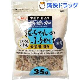 ペットイート 猫ちゃんのふりかけ まぐろといわし(35g)【ペットイート】