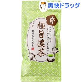 赤堀商店 極旨濃茶 香(100g)【赤堀商店】