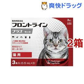 【動物用医薬品】フロントラインプラス 猫用(3本入*2箱セット)【フロントラインプラス】