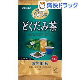 どくだみ茶(3g*60袋)【オリヒロ】
