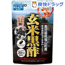 【訳あり】【アウトレット】オリヒロ 玄米黒酢カプセル(60粒)【オリヒロ】
