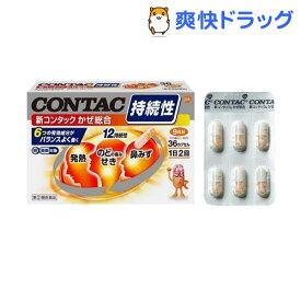 【第(2)類医薬品】新コンタック かぜ総合(36カプセル)【コンタック】