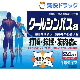 【第3類医薬品】クールシンパスa(24枚入)【シンパス】