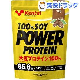 Kentai(ケンタイ) 100%SOY パワープロテイン ココア(1kg)【kentai(ケンタイ)】