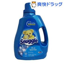 スナッグル スーパーウルトラリキッド ブルースパークル(2.84L)【スナッグル(snuggle)】[柔軟剤]