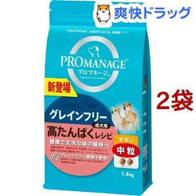 プロマネージ 成犬用 高たんぱくレシピ チキン 中粒(1.4kg*2袋セット)【m3ad】【プロマネージ】