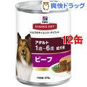 サイエンスダイエット 缶詰 アダルト ビーフ 成犬用(370g*12コセット)【サイエンスダイエット】[ドッグフード 缶詰]…