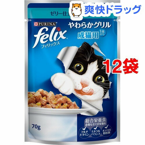 フィリックス やわらかグリル 成猫用 ゼリー仕立て ツナ(70g*12コセット)【フィリックス】
