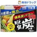 脱臭炭 冷蔵庫用大型 脱臭剤(240g*2コセット)【脱臭炭】