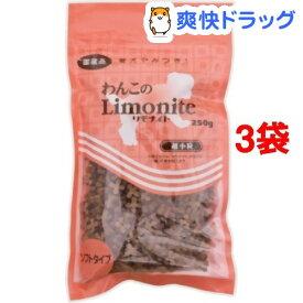 わんこのリモナイト 超小粒・ソフトタイプ(250g*3コセット)【リモナイト】