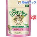 猫用 グリニーズ 正規品 香味サーモン味(70g*5コセット)【グリニーズ(GREENIES)】【送料無料】