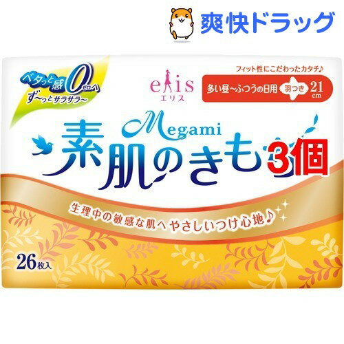 エリス Megami 素肌のきもち 多い昼-ふつうの日用 羽つき(26枚入*3コセット)【elis(エリス)】