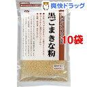 黒ごまきな粉(100g*10コ)