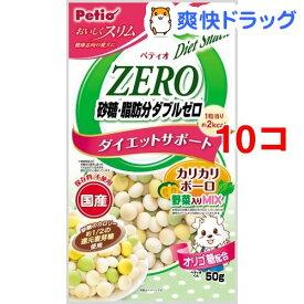 ペティオ おいしくスリム 砂糖脂肪分ダブルゼロカリカリボーロ野菜入りMIX(50g*10コセット)【ペティオ(Petio)】