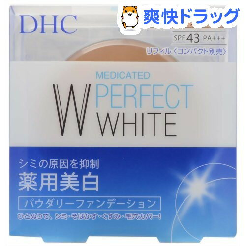 DHC 薬用 PW パウダリーファンデーション ナチュラルオークル02(10g)【DHC】