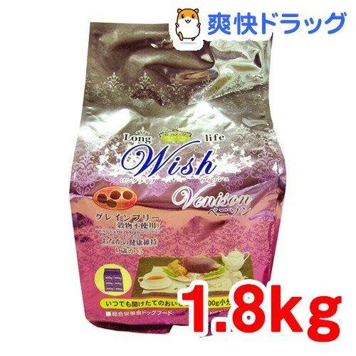 ウィッシュ ベニソン 1歳〜(1.8kg)【ウィッシュ(Wish)】【送料無料】