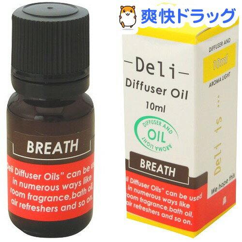 デリ ディフューザーオイル 鼻 ブレス(10mL)【171208_soukai】【171124_soukai】【デリ(アロマ用品)】
