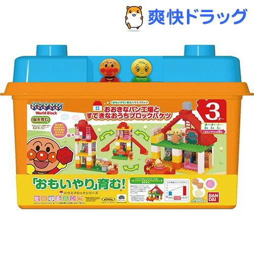 ブロックラボ アンパンマンとおおきなパン工場 ブロックバケツ(1セット)【ブロックラボ】【送料無料】
