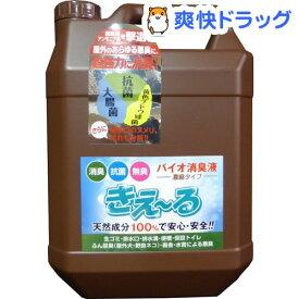 きえーる屋外用 有色液(4L)【きえーる】