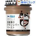 アヲハタ 塗るテリーヌ 国産鶏のチキンレバーペースト(73g)【アヲハタ】