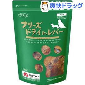 フリーズドライ レバー 犬用(130g)【ママクック】