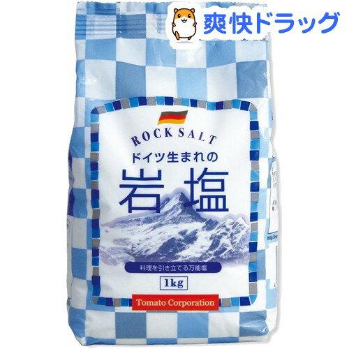 ドイツ生まれの岩塩(1kg)【トマトコーポレーション】