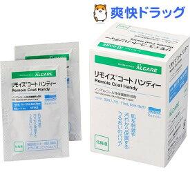 アルケア リモイスコート ノンアルコール性保護膜形成剤 ハンディー(20枚入)【アルケア】