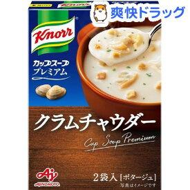 クノール カップスーププレミアム クラムチャウダー(2袋入)【クノール】
